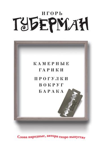 Игорь Губерман «Камерные гарики. Прогулки вокруг барака (сборник)»