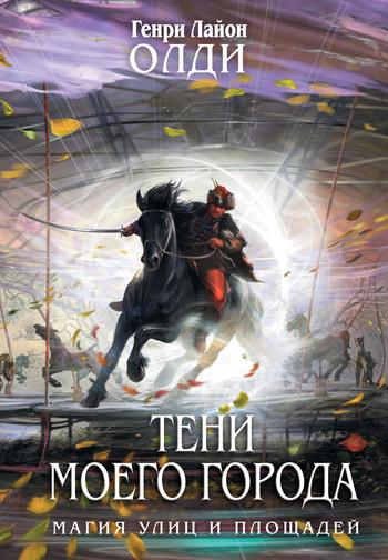 Генри Олди «Тени моего города (сборник)»