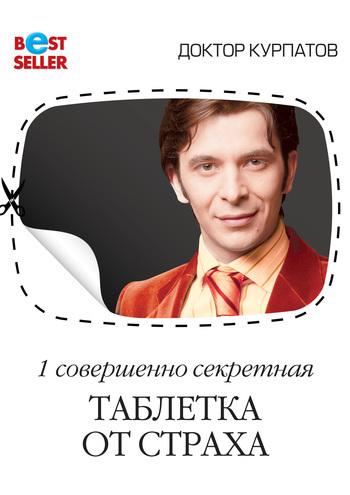 Андрей Курпатов «1 совершенно секретная таблетка от страха»
