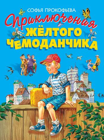 Софья Прокофьева «Приключения жёлтого чемоданчика»