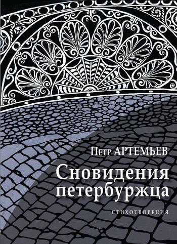 Петр Артемьев «Сновидения петербуржца»