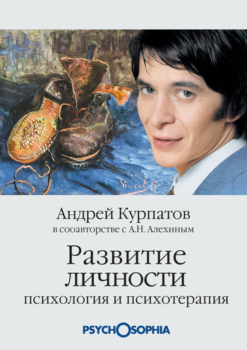 Андрей Курпатов, Анатолий Алехин «Развитие личности. Психология и психотерапия»