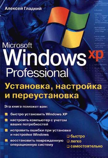 Алексей Гладкий «Установка, настройка и переустановка Windows XP: быстро, легко, самостоятельно»