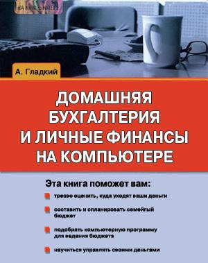 Алексей Гладкий «Домашняя бухгалтерия и личные финансы на компьютере»