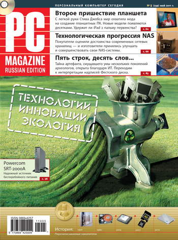 Журнал PC Magazine/RE №5/2011 –  PC Magazine/RE
