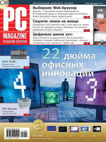 Журнал PC Magazine/RE №8/2011 –  PC Magazine/RE