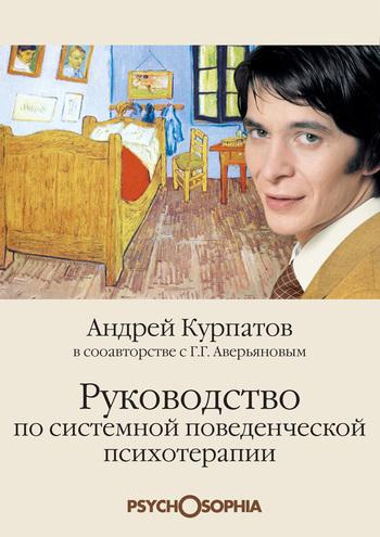 Геннадий Аверьянов, Андрей Курпатов «Руководство по системной поведенченской психотерапии»