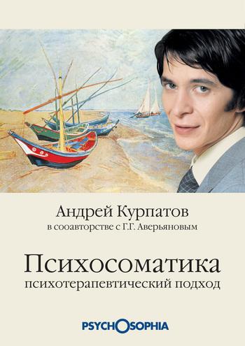 Геннадий Аверьянов, Андрей Курпатов «Психосоматика. Психотерапевтический подход»