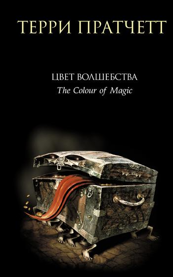 Терри Пратчетт «Цвет волшебства»