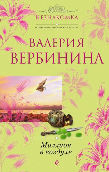 Валерия Вербинина «Миллион в воздухе»
