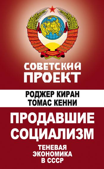 Обложка книги Продавшие социализм. Теневая экономика в СССР