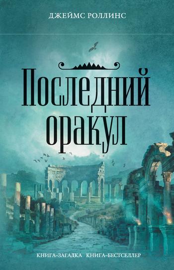 Джеймс Роллинс «Последний оракул»