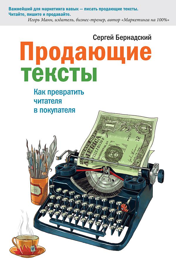 Книга Продающие тексты. Как превратить читателя в покупателя