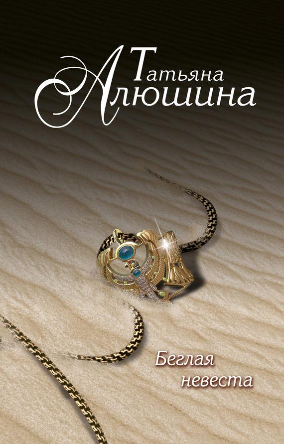 Татьяна Алюшина «Беглая невеста»