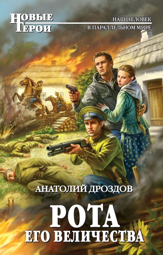 Анатолий Дроздов «Рота Его Величества»