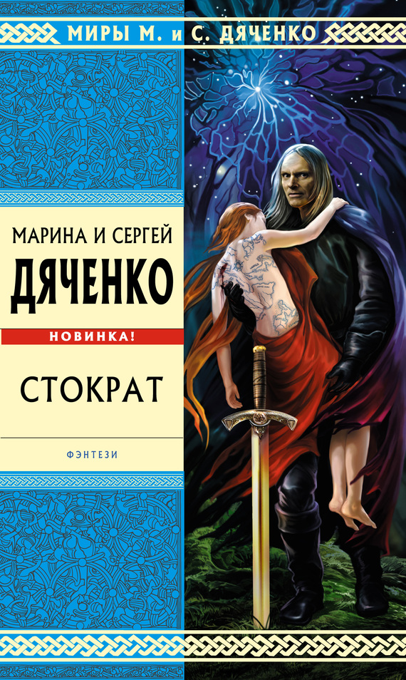 Марина и Сергей Дяченко «Стократ»