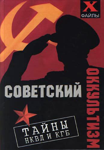Михаил Бубличенко «Советский оккультизм. Тайны НКВД и КГБ»