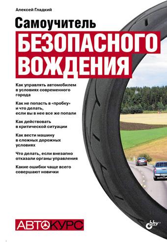 Алексей Гладкий «Самоучитель безопасного вождения»