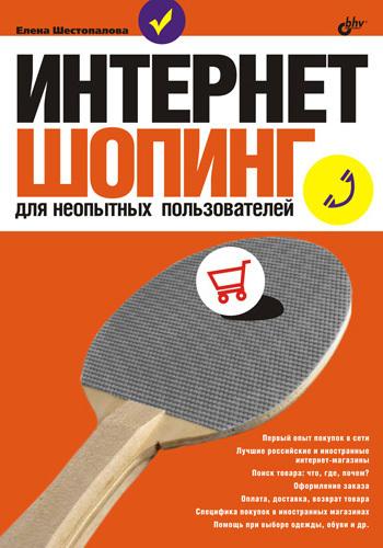 Елена Шестопалова «Интернет-шопинг для неопытных пользователей»