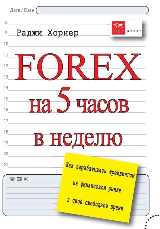 Обложка книги FOREX на 5 часов в неделю. Как зарабатывать трейдингом на финансовом рынке в свое свободное время