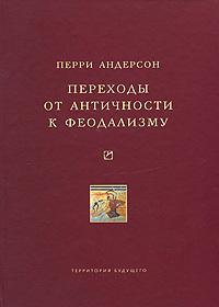 Перри Андерсон «Переходы от античности к феодализму»