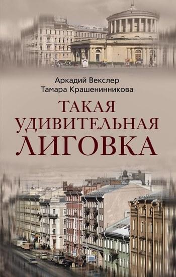 Такая удивительная Лиговка - Аркадий Векслер, Тамара Крашенинникова читать онлайн или скачать бесплатно fb2 epub txt rtf