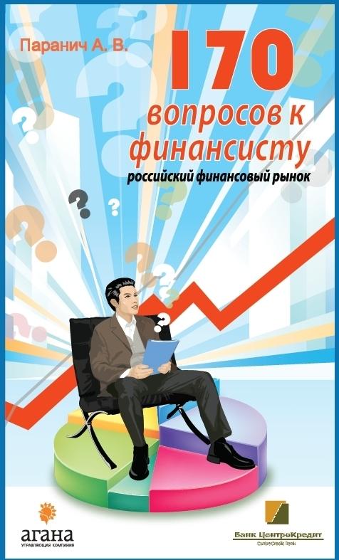 Обложка книги 170 вопросов финансисту. Российский финансовый рынок