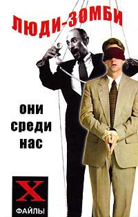 Михаил Бубличенко «Люди-зомби. Они среди нас»