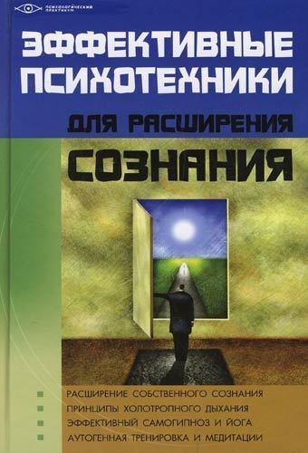 Михаил Бубличенко «Эффективные психотехники для расширения сознания»