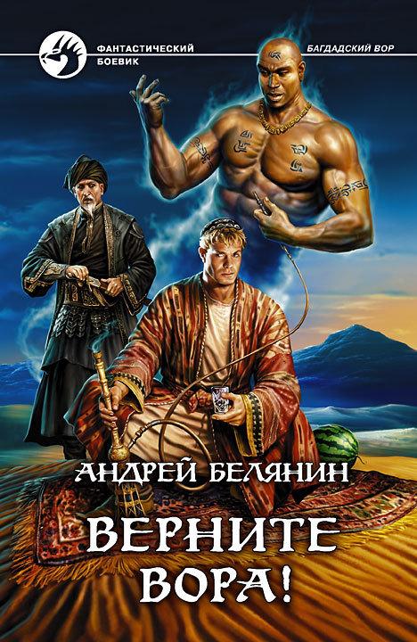 Андрей Белянин «Верните вора!»