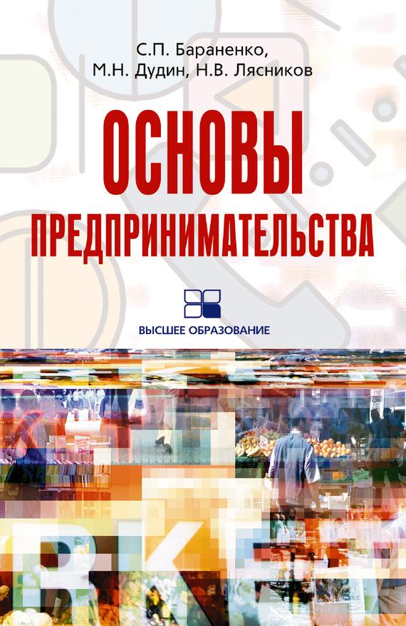 фото обложки издания Основы предпринимательства: учебное пособие