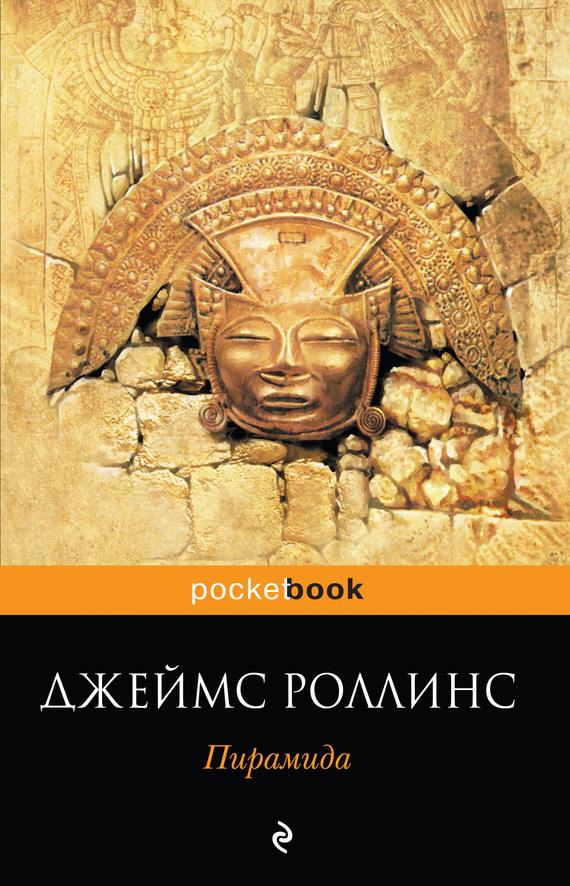 Джеймс Роллинс «Пирамида»