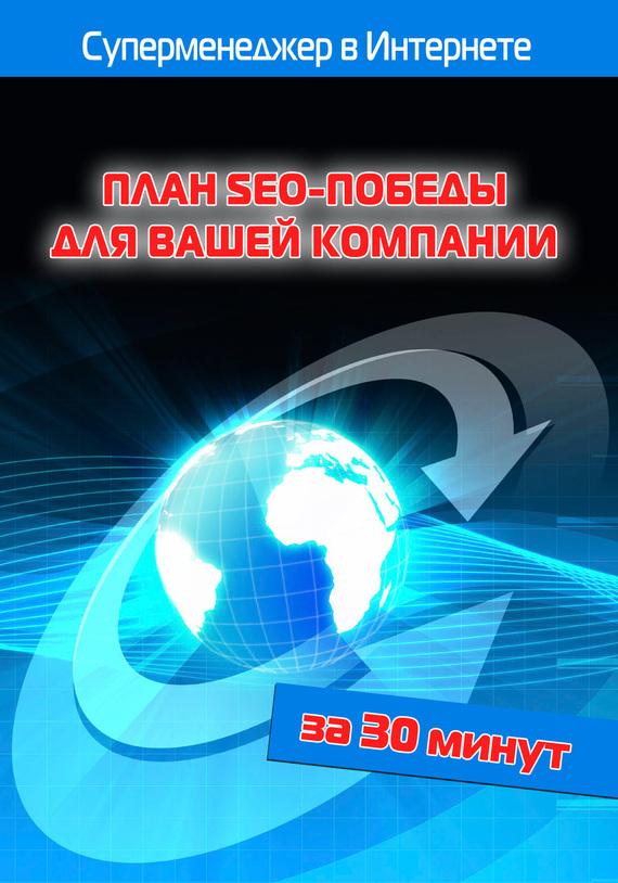 фото обложки издания План SEO-победы для вашей компании