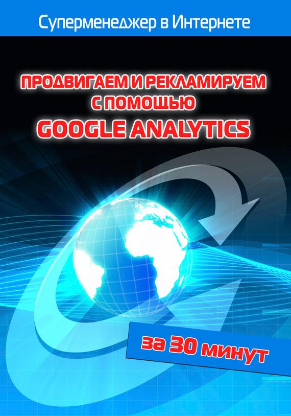 фото обложки издания Продвигаем и рекламируем с помощью Google Analytics