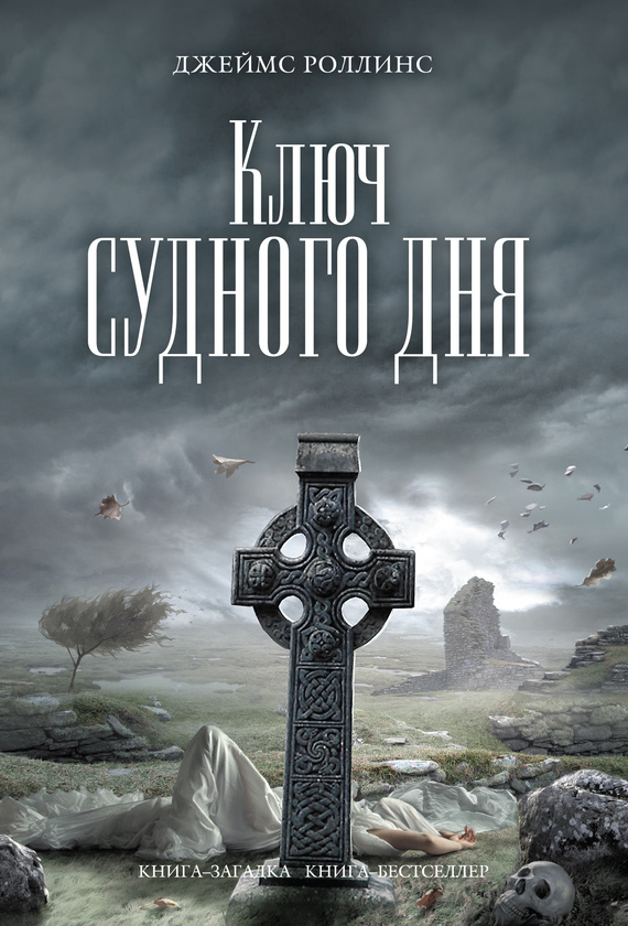 Джеймс Роллинс «Ключ Судного дня»
