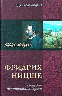 Р. Холлингдейл «Фридрих Ницше. Трагедия неприкаянной души»