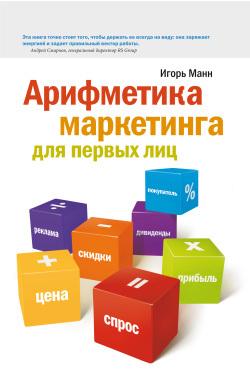 Книга Арифметика маркетинга для первых лиц