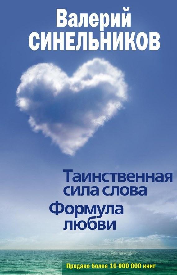 Валерий Синельников «Таинственная сила слова. Формула любви. Как слова воздействуют на нашу жизнь»