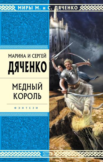 Марина и Сергей Дяченко «Медный король»