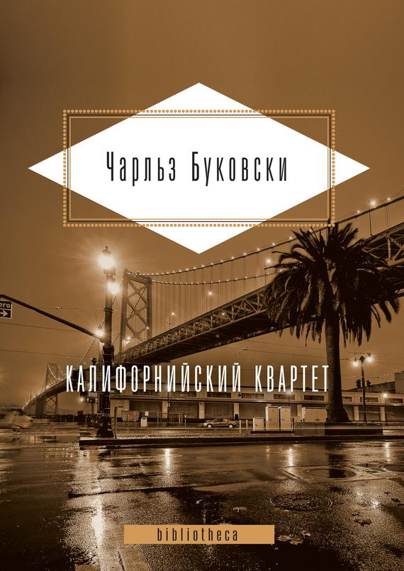 Чарльз Буковски «Калифорнийский квартет (сборник)»