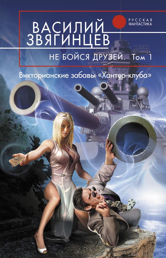 Василий Звягинцев «Не бойся друзей. Том 1. Викторианские забавы «Хантер-клуба»»