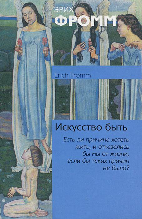 Эрих Фромм «Искусство быть»