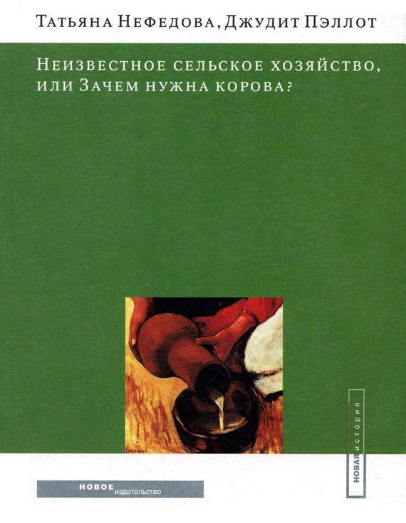фото обложки издания Неизвестное сельское хозяйство, или Зачем нужна корова?