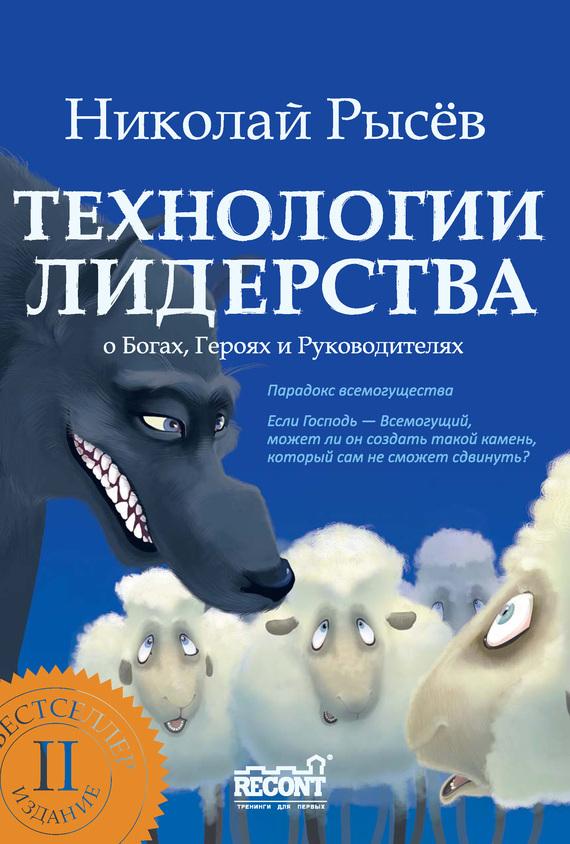Обложка книги. Автор - Николай Рысёв