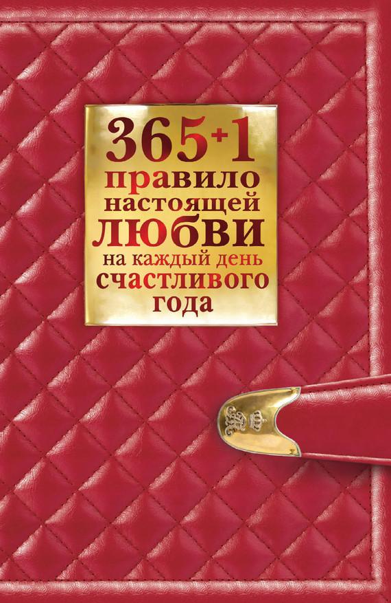 Диана Балыко «365 + 1 правило настоящей любви на каждый день счастливого года»