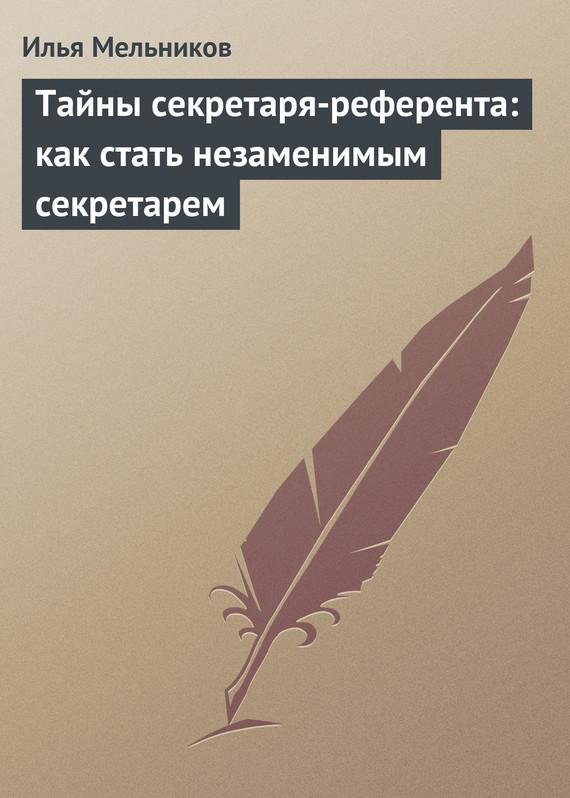 Обложка книги Тайны секретаря-референта: как стать незаменимым секретарем
