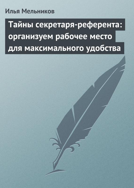 Обложка книги Тайны секретаря-референта: организуем рабочее место для максимального удобства