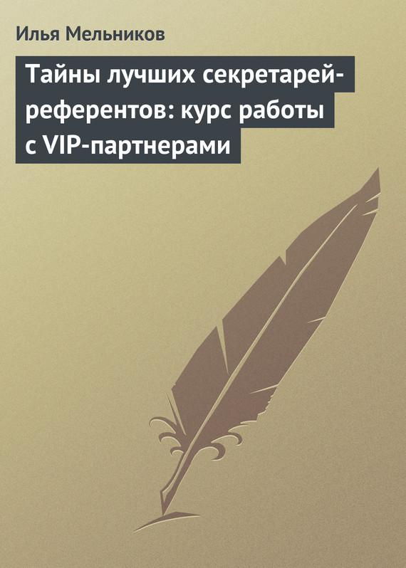 Обложка книги Тайны лучших секретарей-референтов: курс работы с VIP-партнерами