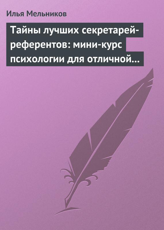 Обложка книги Тайны лучших секретарей-референтов: мини-курс психологии для отличной работы