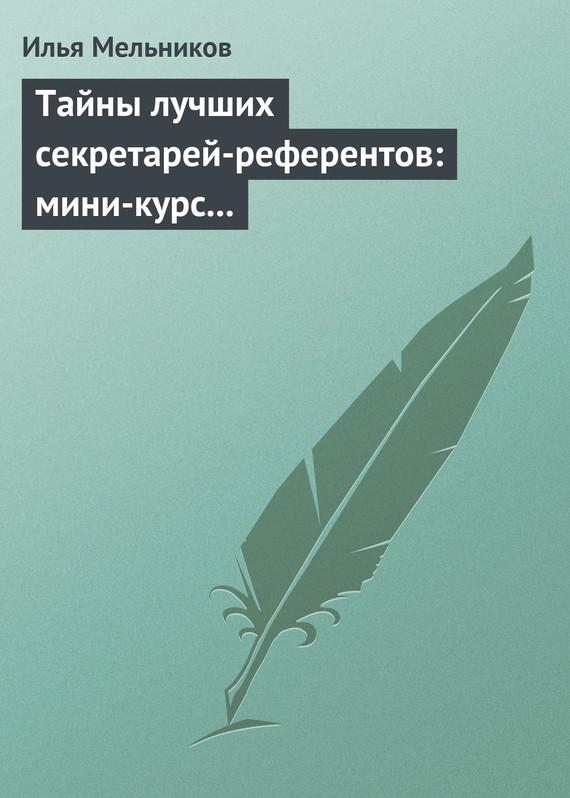 фото обложки издания Тайны лучших секретарей-референтов: мини-курс делопроизводства для отличной работы